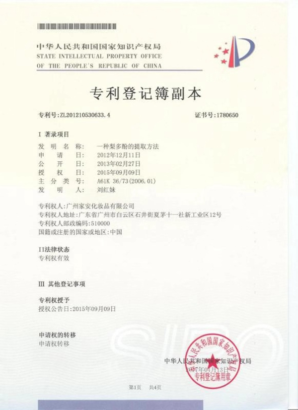 专利登记簿