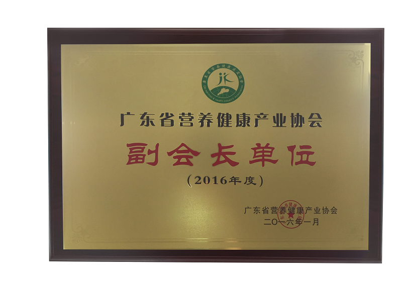 广东省营养健康产业协会