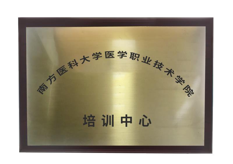 南方医科大学医学职业技术学院培训中心