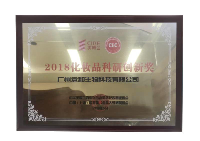 中华全国工商业联合会美容化妆品业商会化妆品科研创新奖