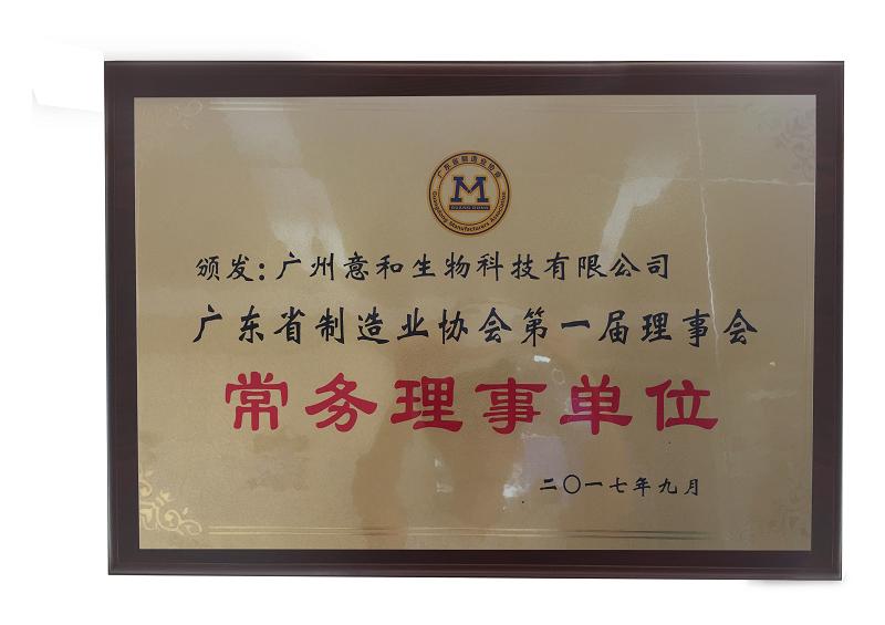 广东省制造业协会常务理